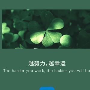 越努力越幸�\