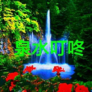 泉水叮咚0119