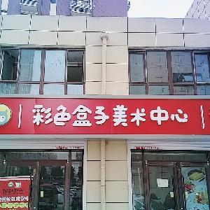 彩色盒子冀州悦湖校区
