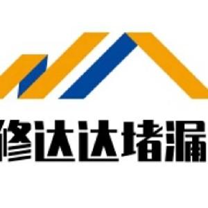 福州修�_�_堵漏公司
