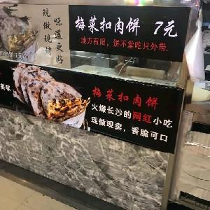 容记梅菜扣肉饼臭豆腐