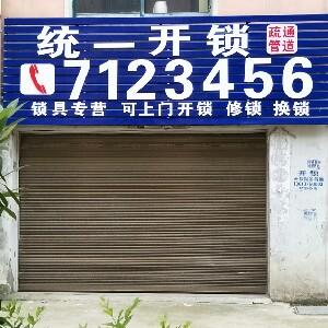 开锁7123456