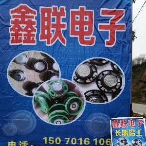 寻乌县鑫联电子厂