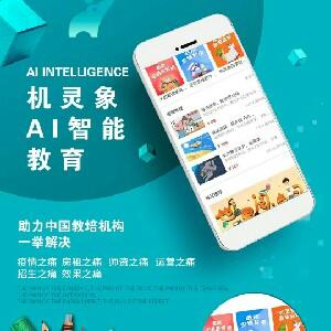 机灵象AI智能教育