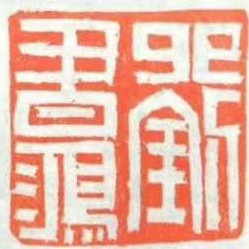 潢川硬笔书法协会