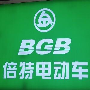 BGB倍特酷车联盟