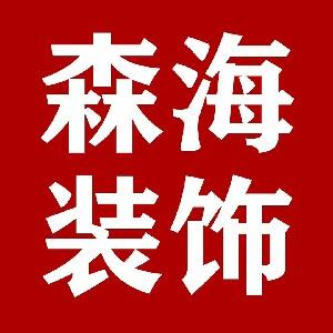 唐县森海装饰公司