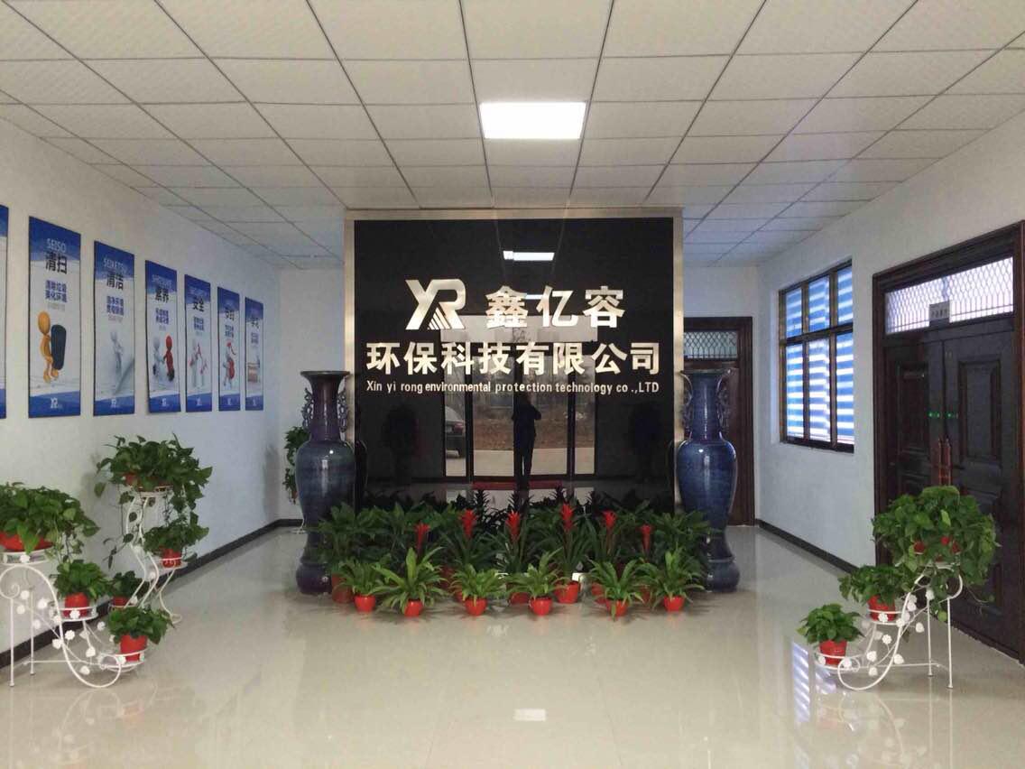 鑫亿容环保科技有限公司招聘