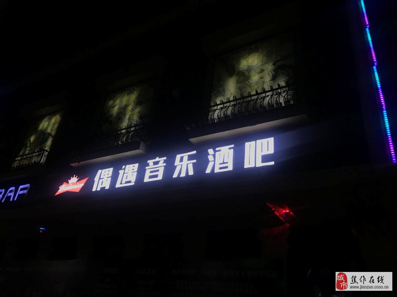 """焦作偶遇""""开拓者""""杯歌手大赛复赛第一场!2019.8.19夜21:00,焦作大杨树偶遇音乐酒吧!"""