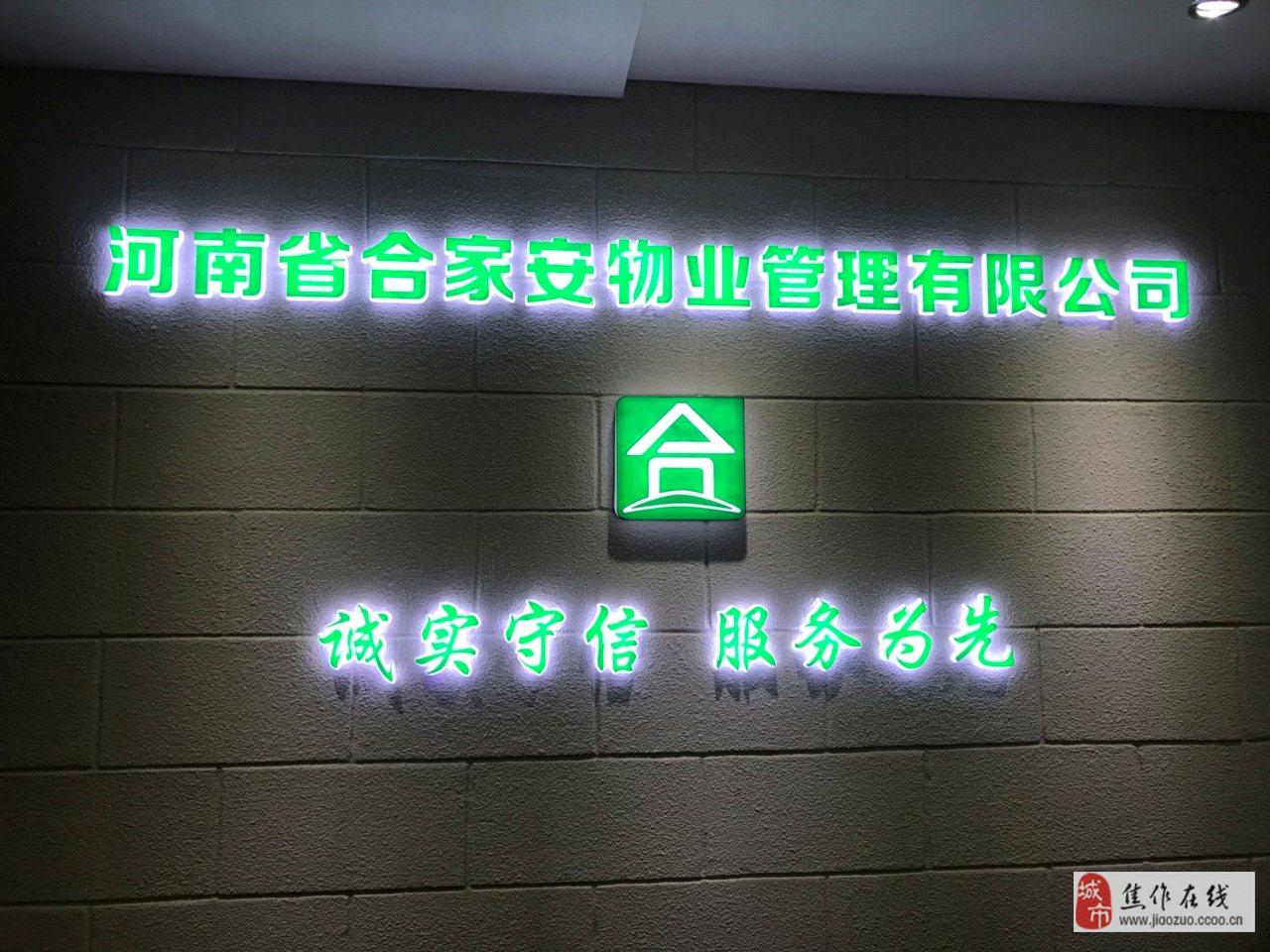 """焦作第一个红色物业合家安贺共和国70华诞举办""""我和我的祖国""""演讲共和国70华诞即将到来,今天下午,河"""