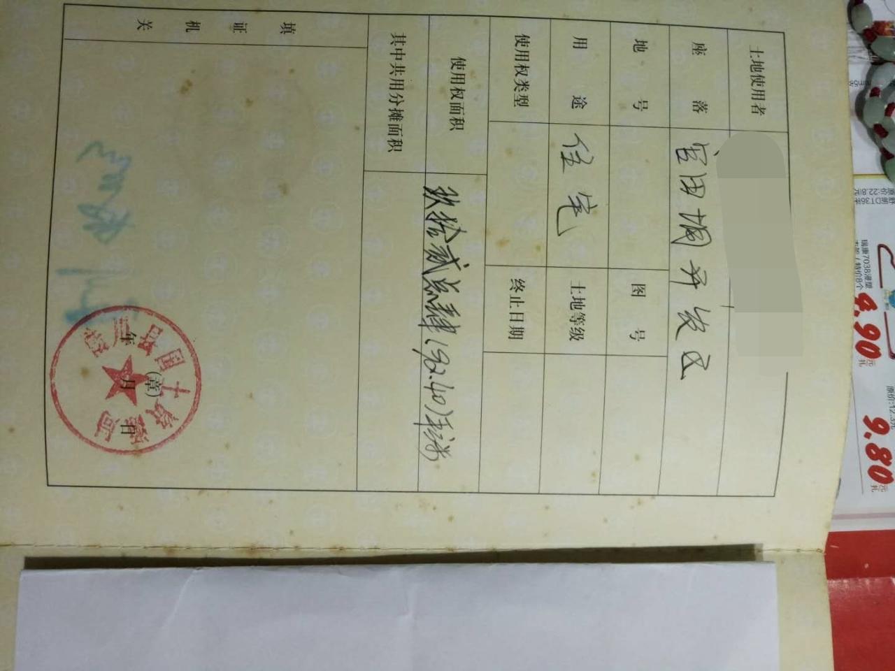 陆川县官田峒开发区地皮售101.6万元