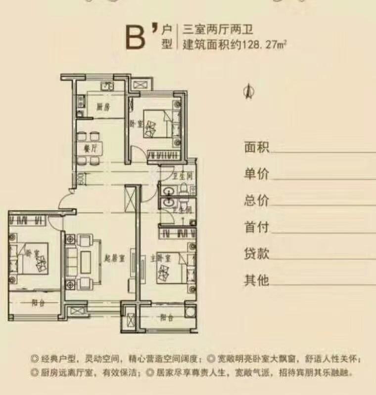 东环双阳三居室首付仅需30万包更名黄金楼层