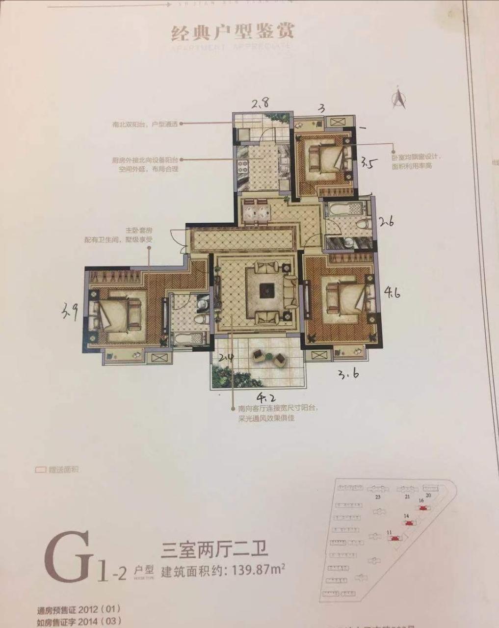 蘇建小區中層140平H戶型3房+附房+車位117萬