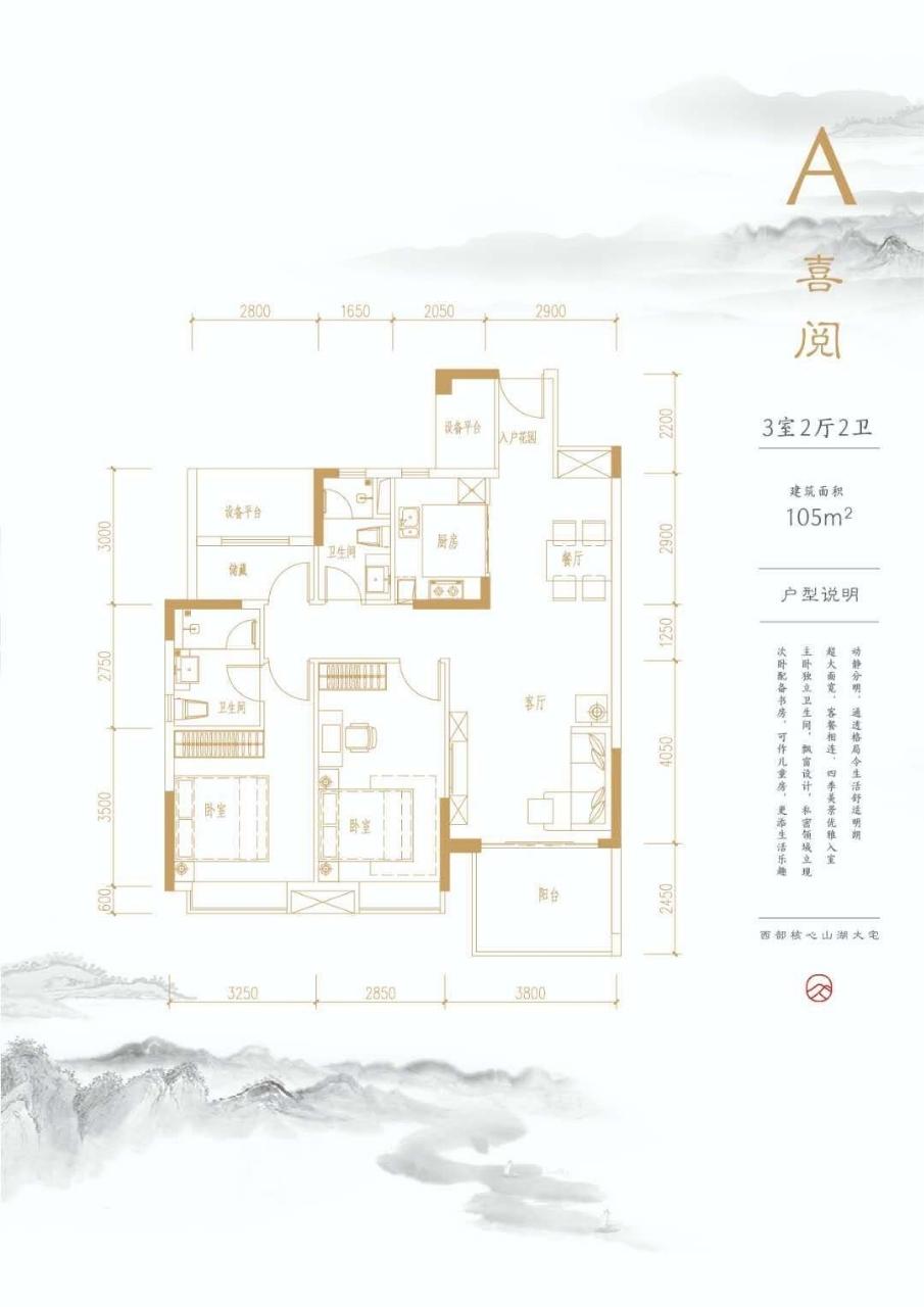 儋州市区高端公园富力阅山湖3室2厅2卫81万元