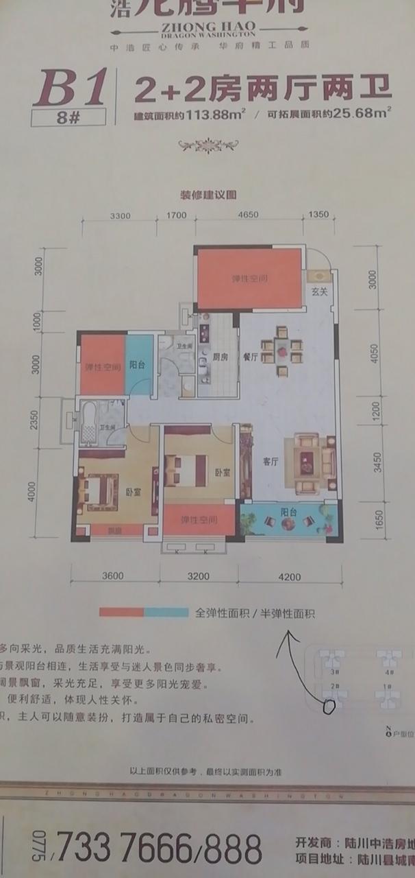龙腾华府4室2厅2卫53.8万元
