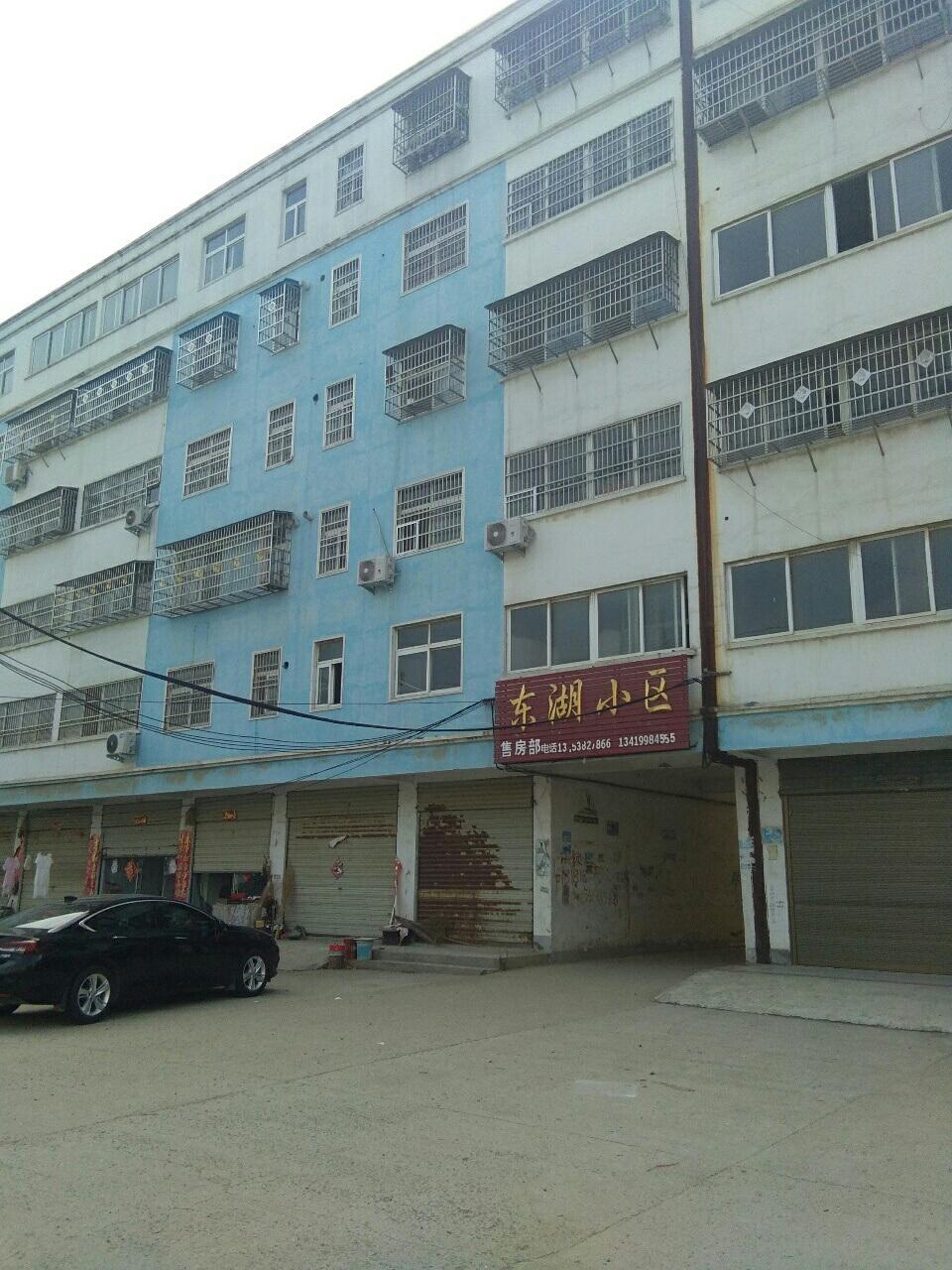 开发区东湖小区三室中装套房出售B90713Y