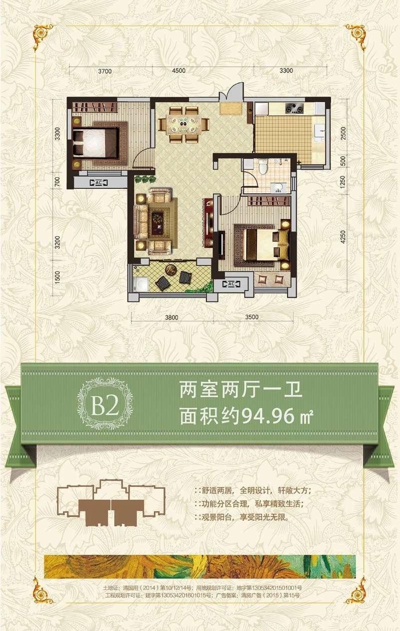 襄政·美墅館,首付30萬,經典兩室,馬上交房,矮層