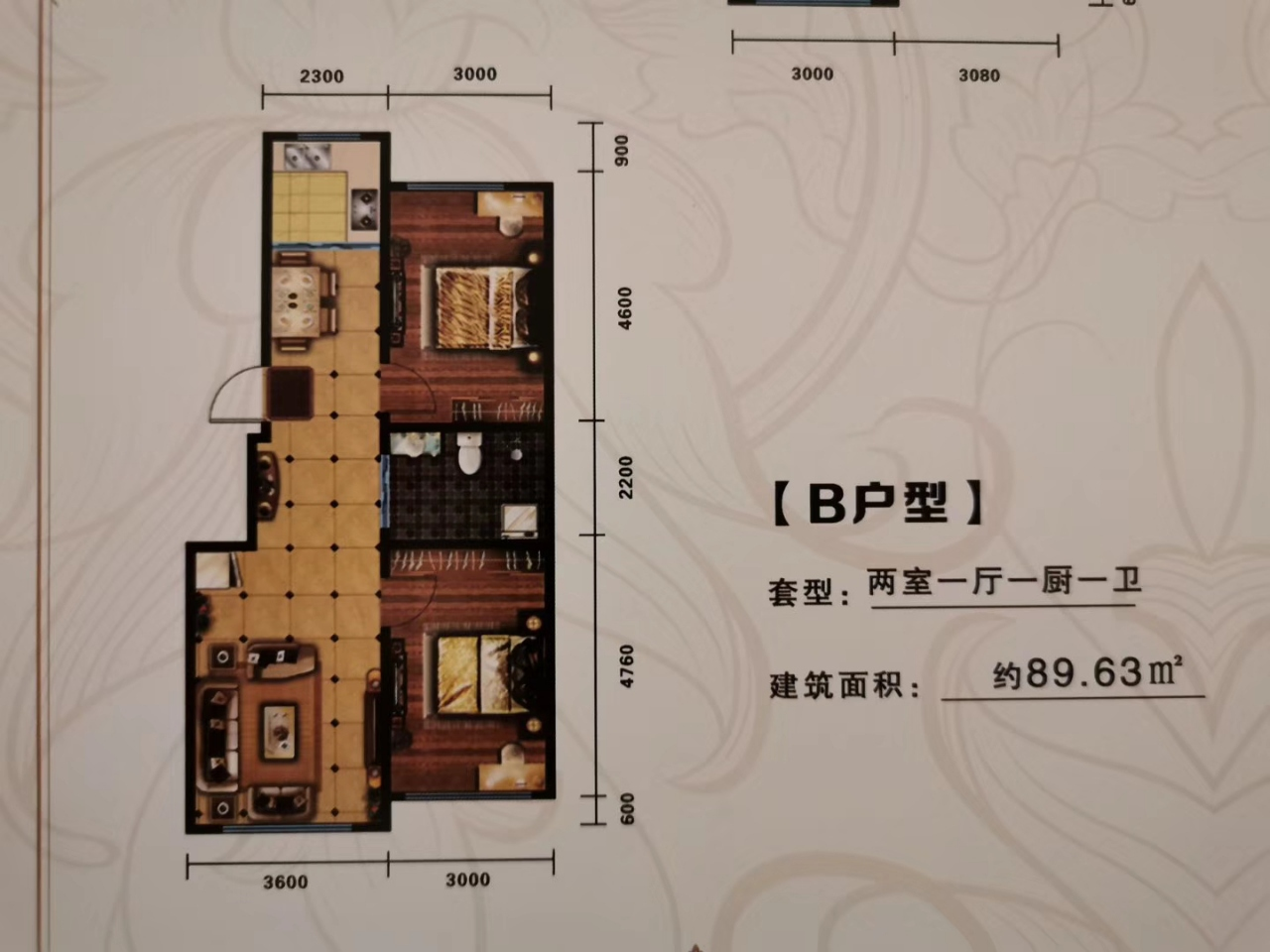 桃源居2室1厅1卫电梯洋房