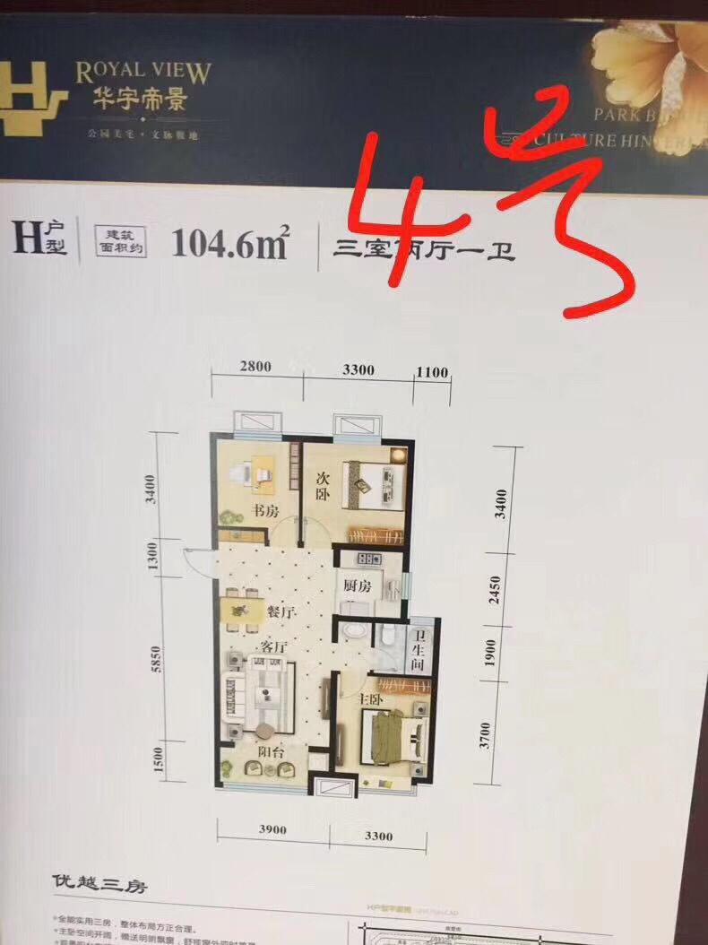 华语帝景3室2厅1卫58万元