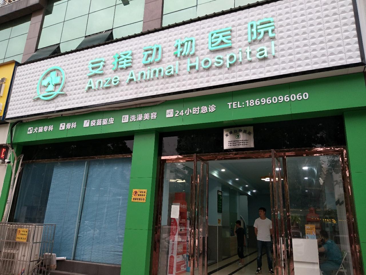 咸寧安折動物醫院