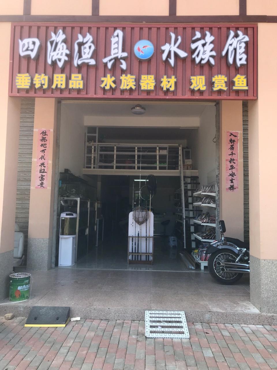 七坊四海漁具水族館銷售釣魚用品,金魚等