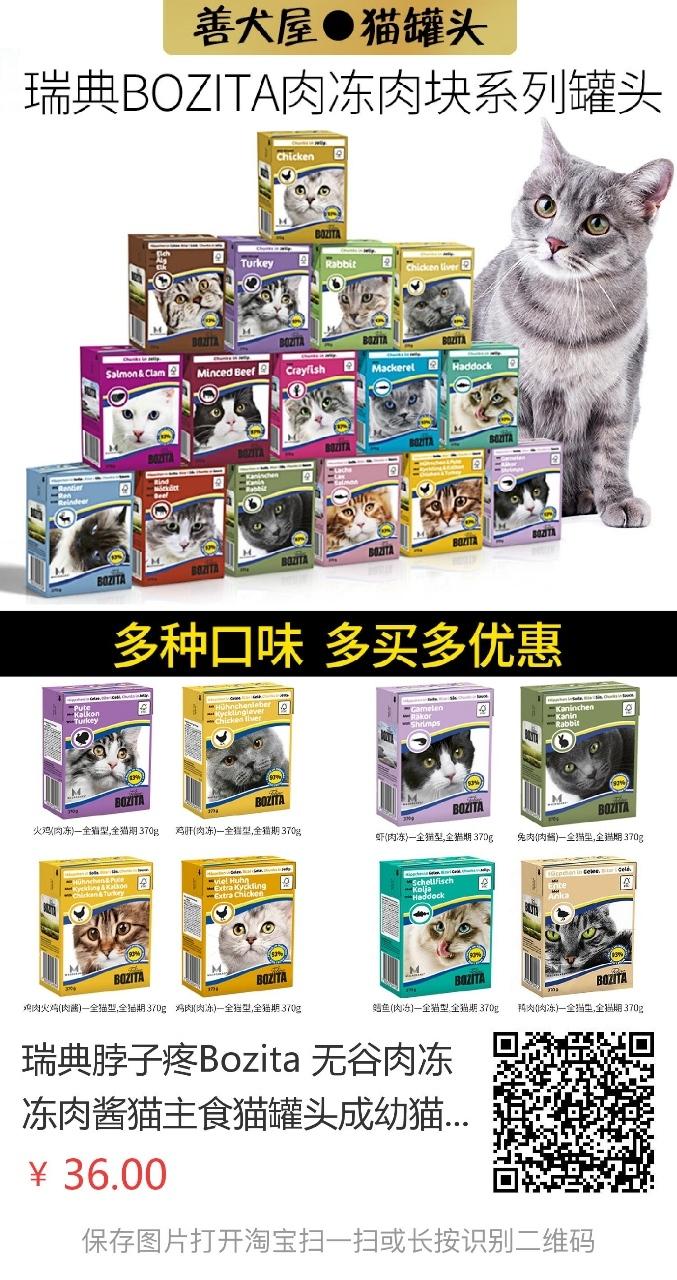 本地淘寶店貓糧&貓罐城區內免費送貨到樓下