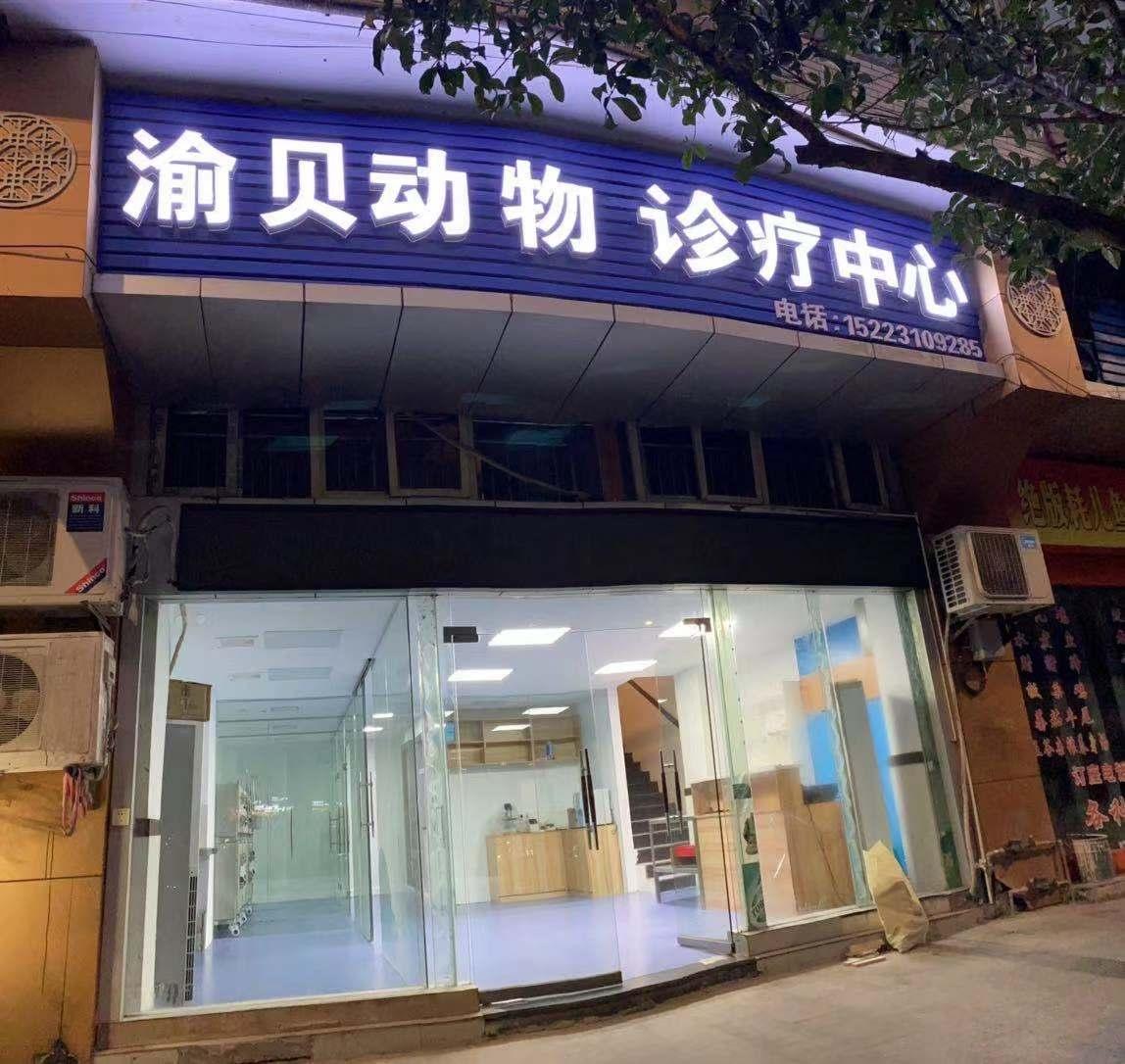 彭水渝贝动物诊疗中心