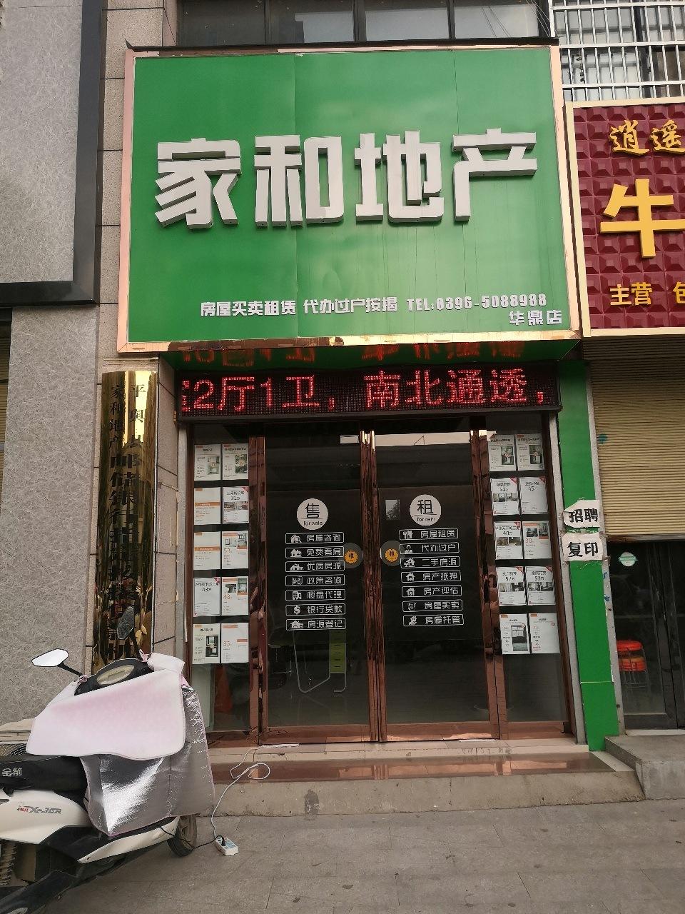 蘇州風情園2室 2廳 1衛37萬元有證可按揭