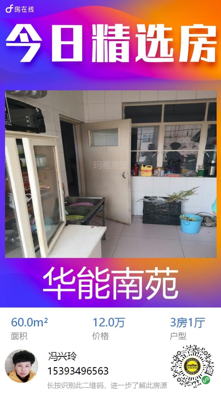 華能第二居住小區3室 1廳 1衛12萬元