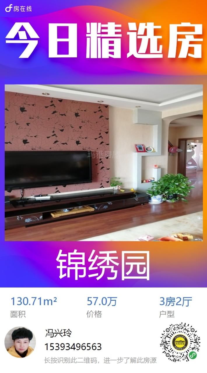 錦繡園3室 2廳 2衛57萬元