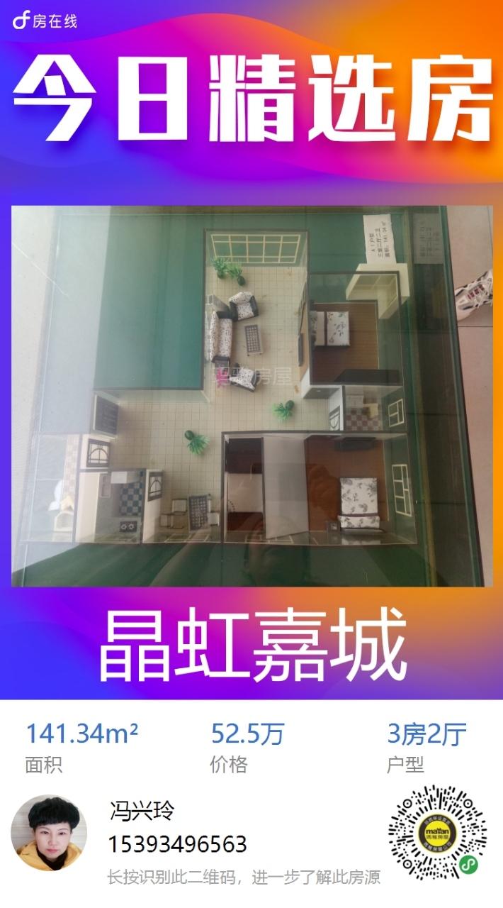 晶虹嘉城3室 2廳 2衛52.5萬元