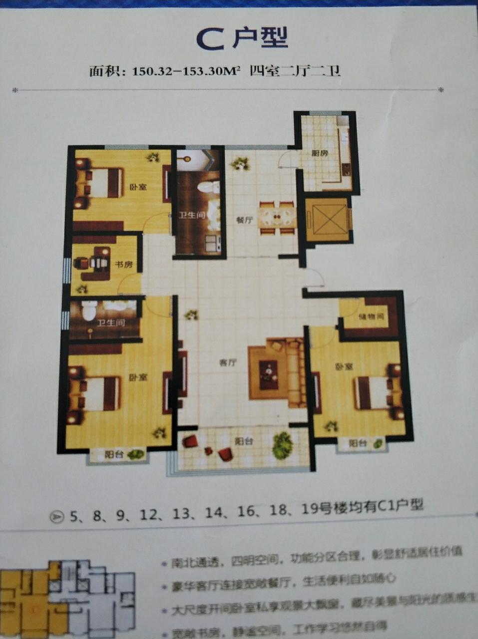 神舟明珠4室 2厅 2卫83万元