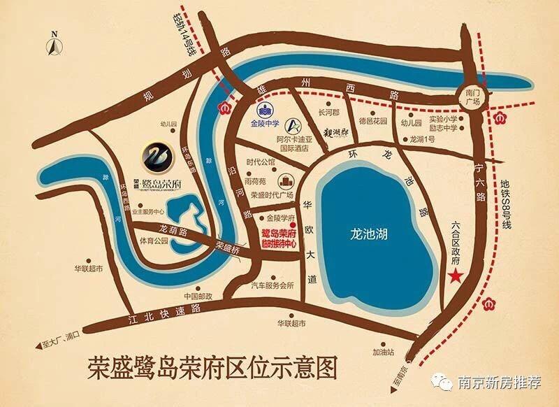 六合龙池地铁站刚需住宅鹭岛荣府南京户口不限制