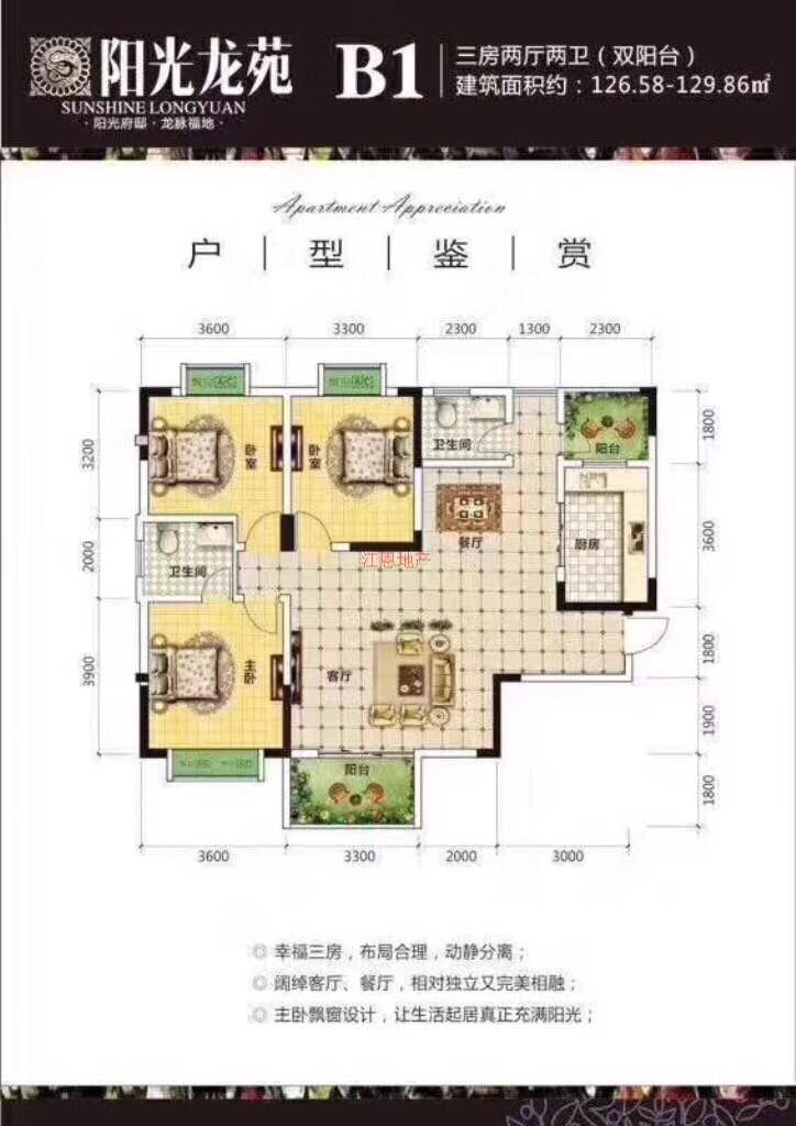 陽光龍苑3室 2廳 2衛66.8萬元