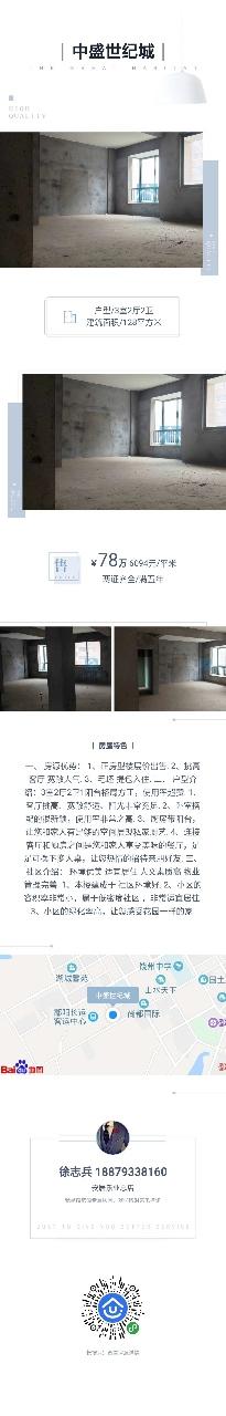 中盛纪世城3室 2厅 2卫78万元