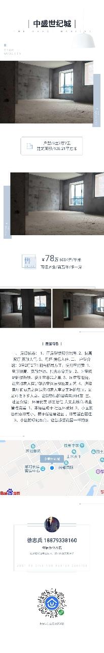 中盛纪世城3室 2厅 2卫78万