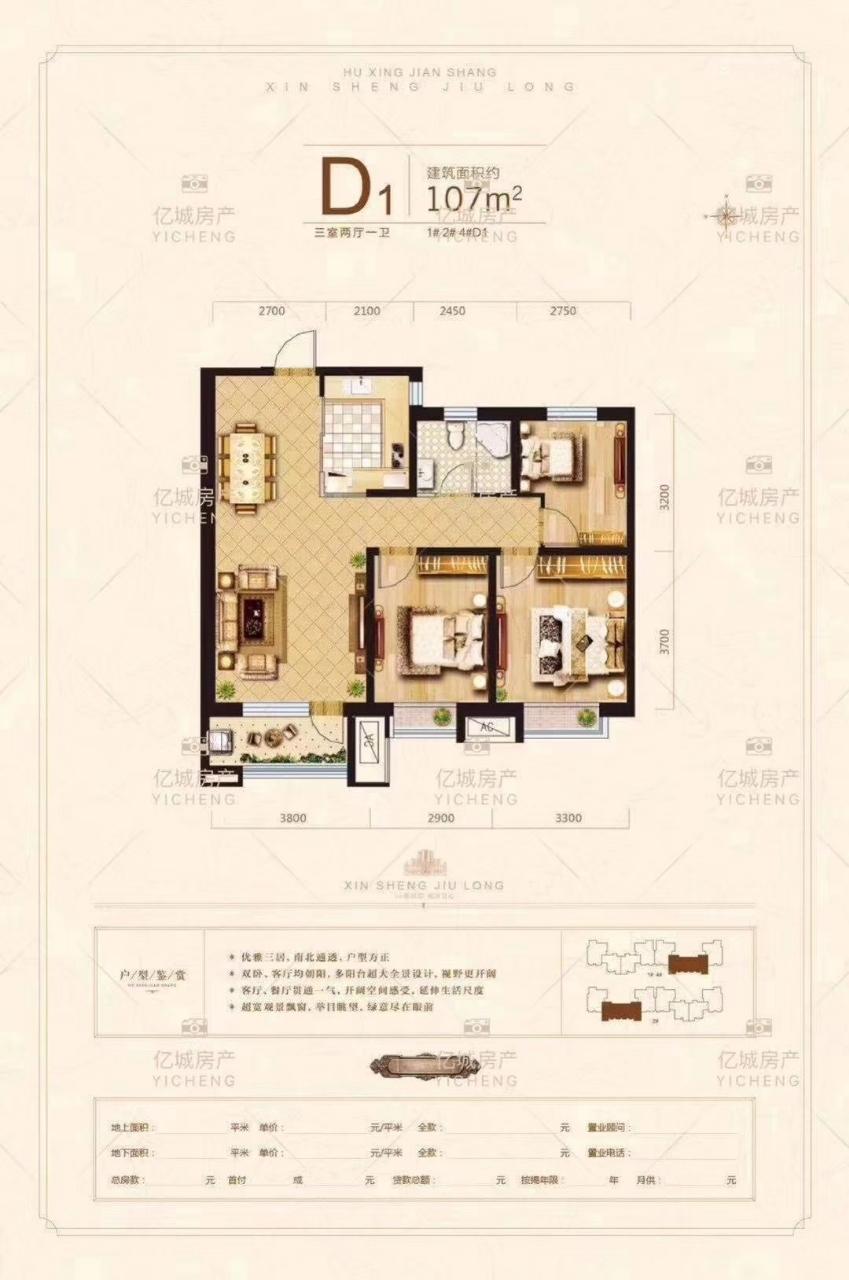 鑫盛九龙2室 2厅 1卫62.6万元