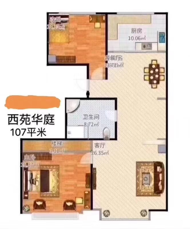 西苑華庭2室 2廳 1衛首付27萬