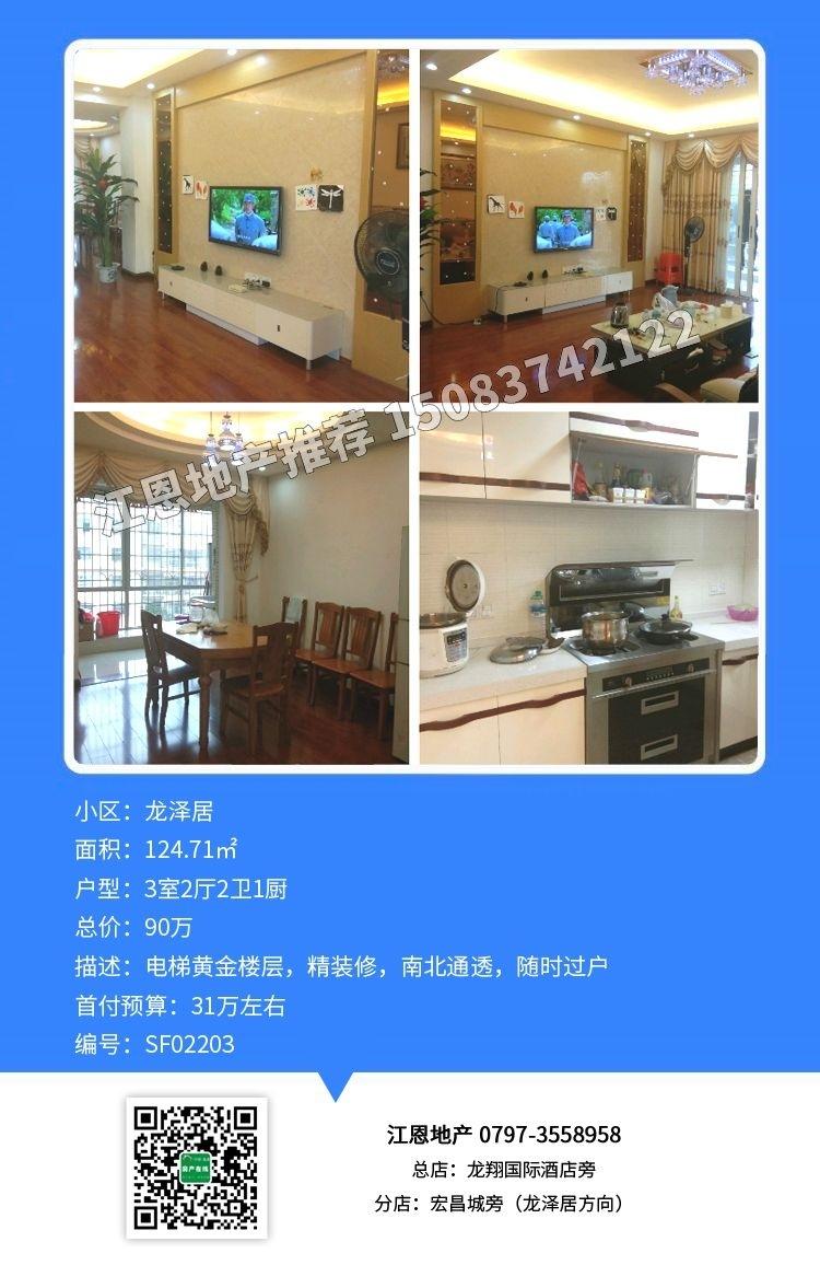 龍澤居精裝3室 2廳 2衛90萬出售!