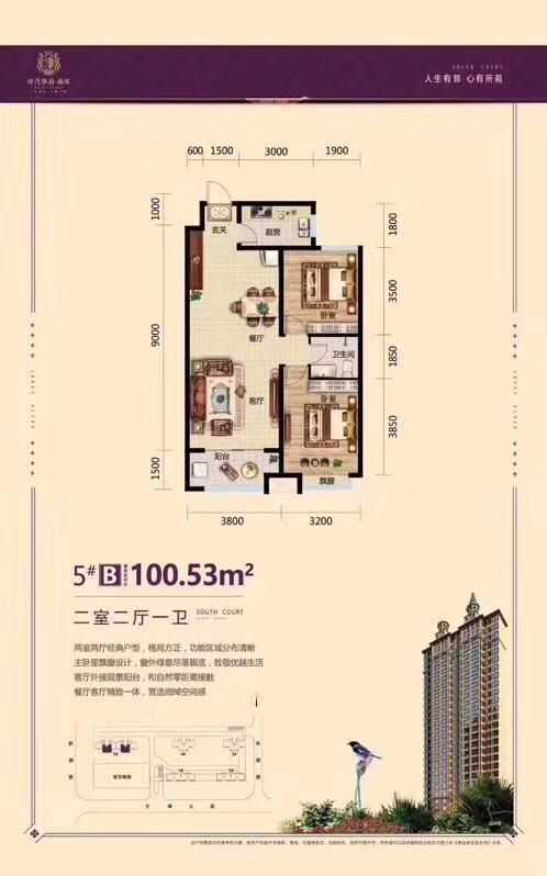 时代华府南苑2室 2厅 1卫57.5万元