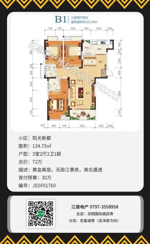 江景房黄金楼层」阳光新都3室 2厅 2卫72万元