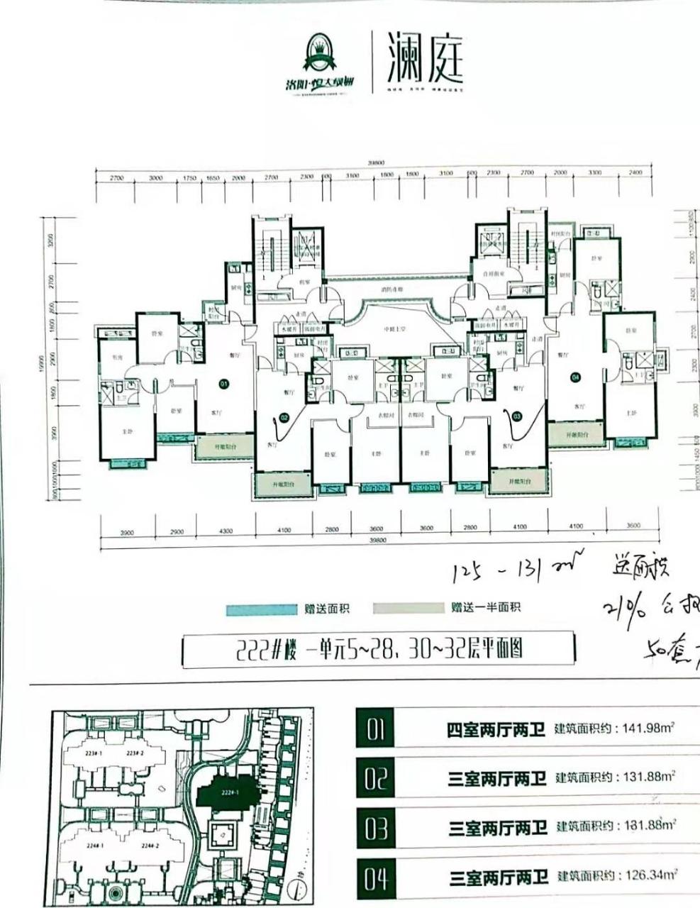 恒大綠州3室 2廳 2衛130萬元