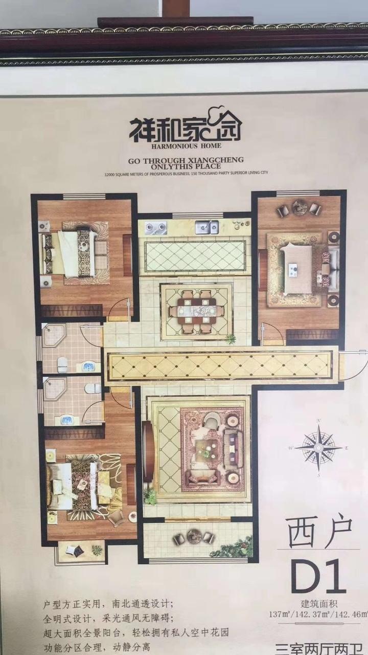 祥和家园3室 2厅 2卫61万元