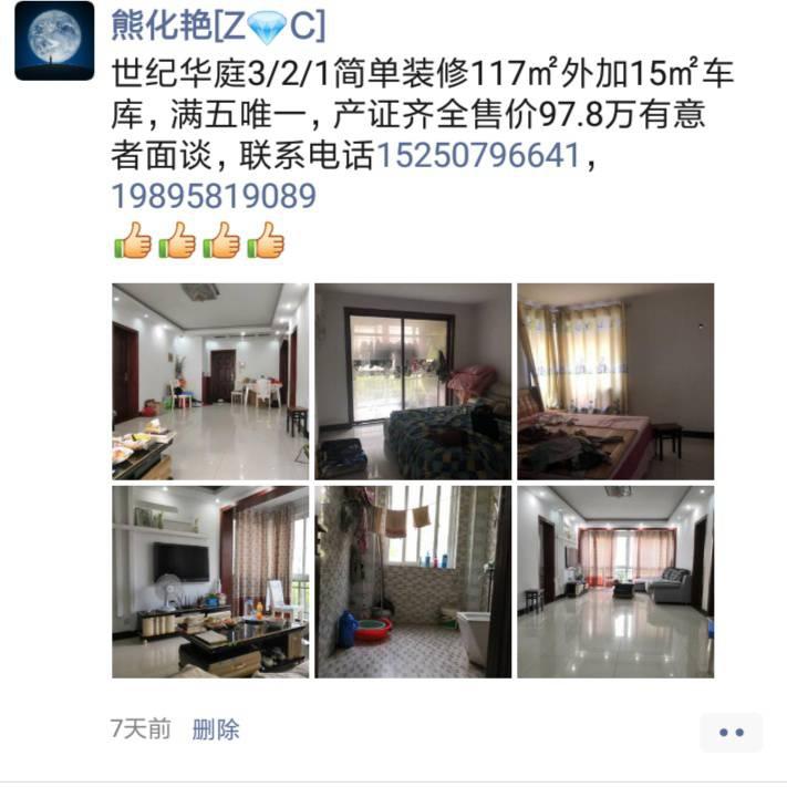 陽光名邸3室 2廳 1衛125萬元