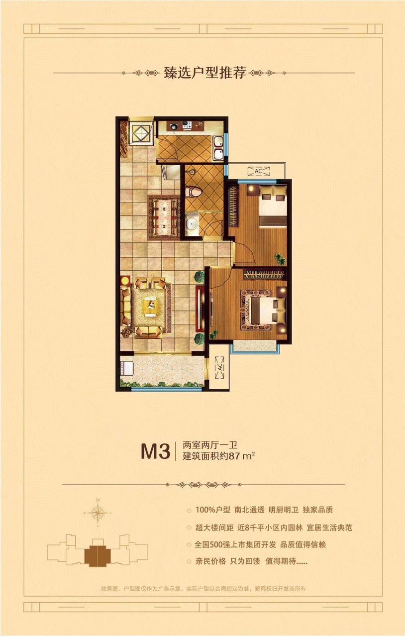 金色家园2室 2厅 1卫63万元