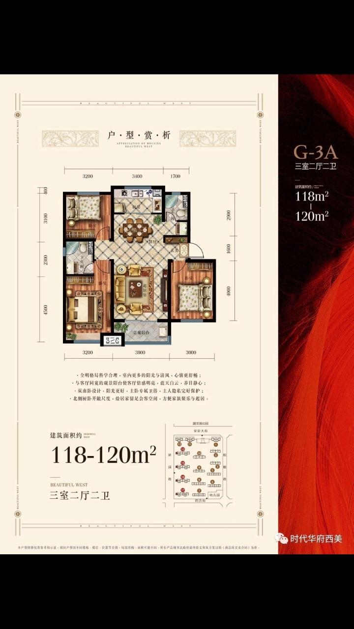 时代华府西美118平3室 2厅 2卫72.8万元