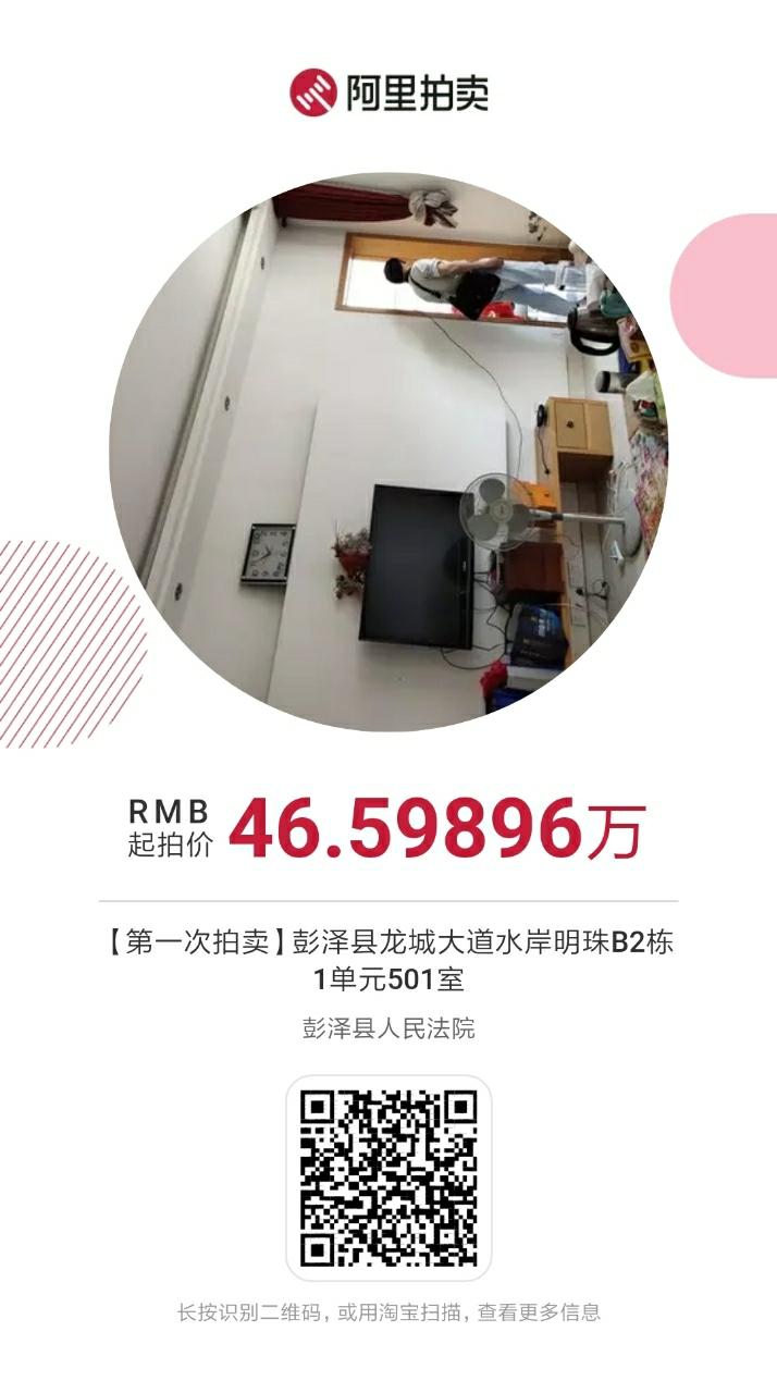 精裝修房便宜出售