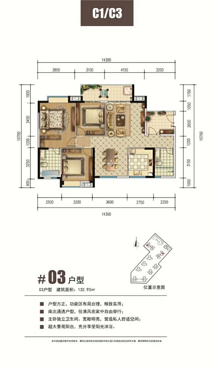 海逸豪苑3室 2厅 2卫90万元