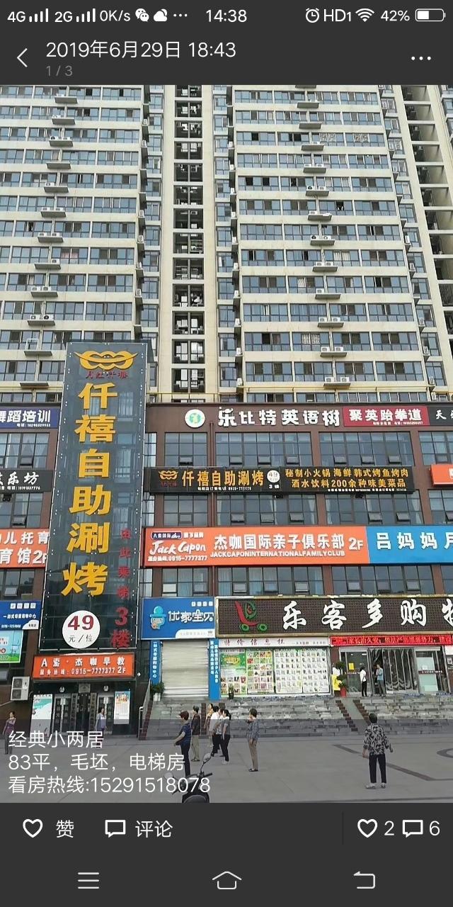 丰景佳苑9号楼,2室 2厅 1卫45万元