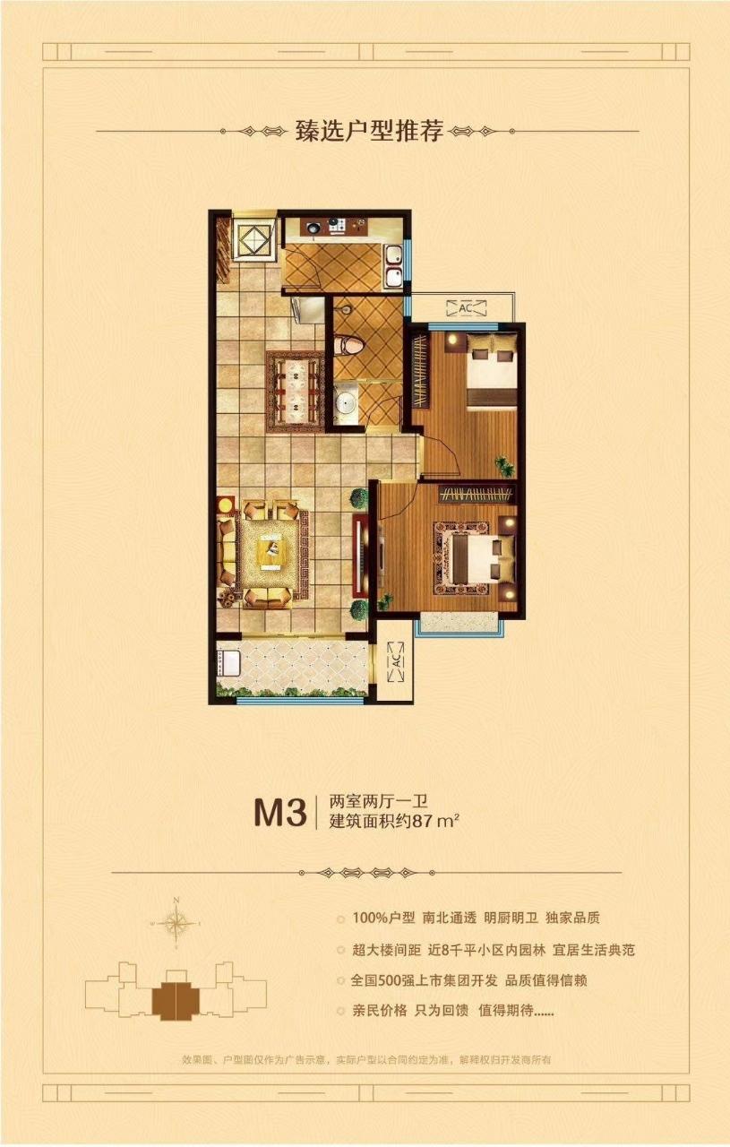 中诚同兴家园2室 2厅 1卫